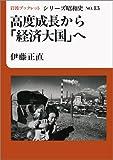 高度成長から「経済大国」へ (岩波ブックレット―シリーズ昭和史)