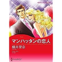 マンハッタンの恋人 (ハーレクインコミックス)