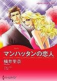 マンハッタンの恋人 ハーレクインコミックス