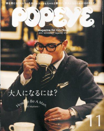 POPEYE (ポパイ) 2013年 11月号 [雑誌]の詳細を見る