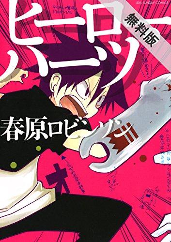 ヒーローハーツ(1)【期間限定 無料お試し版】 (裏少年サンデーコミックス)