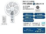 トヨトミ 壁掛け扇風機 人感センサー付 ホワイト FW-S30IR(W)