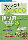 スッキリとける問題集 建設業経理士2級 '17年9月・'18年3月検定対策 (スッキリわかるシリーズ)
