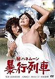 (秘)ハネムーン 暴行列車 [DVD]