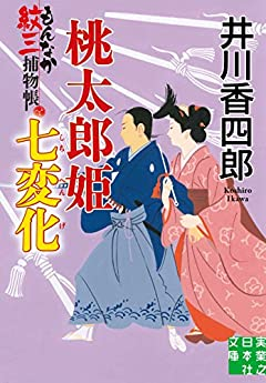桃太郎姫七変化 もんなか紋三捕物帳 (実業之日本社文庫)