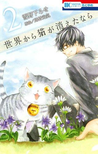 世界から猫が消えたなら 2 (花とゆめCOMICS)の詳細を見る