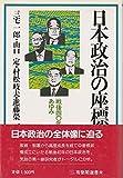 日本政治の座標―戦後四〇年のあゆみ (有斐閣選書R (35))
