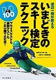 渡辺一樹が教える  いまどきのスキー検定テクニック 付録DVD100分 (DVDブック)