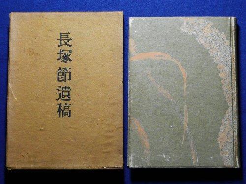 長塚節遺稿 (1942年)