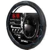スカイベル (SKYBELL) ハンドル カバー 本革 S サイズ 軽 普通車 ステアリングカバー (ブルーステッチ)