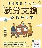 発達障害の人の「就労支援」がわかる本 (健康ライブラリー)