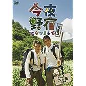 今夜野宿になりまして 完全版 Vol. 3 八ヶ岳 上級編 [DVD]