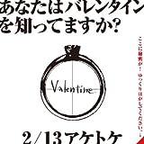 Valentine♪WHITE JAMのジャケット