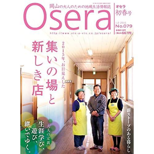 OSERA オセラ 初春号(2016年1-2月号)vol.79