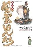 風雲児たち 幕末編 14 (SPコミックス)