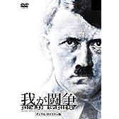 我が闘争 デジタル・リマスター版 [DVD]