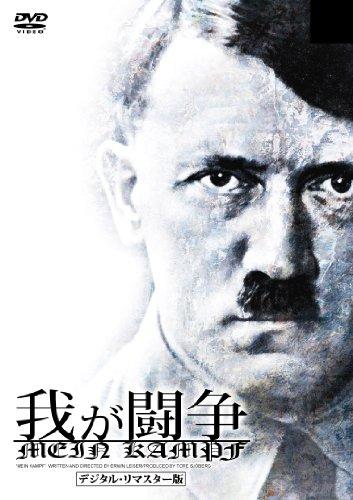 我が闘争 デジタル・リマスター版 [DVD] / ドキュメンタリー映画 (出演); トーレ・ショーベルイ (プロデュース)