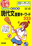 イメトレ まる覚え現代文重要キーワード333 (合格文庫 36)