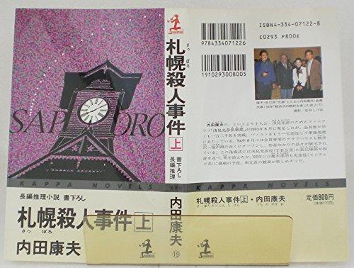札幌殺人事件〈上〉 (カッパ・ノベルス)の詳細を見る