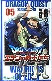 ドラゴンクエストエデンの戦士たち 05 (ガンガンコミックス)
