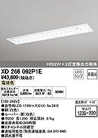 オーデリック XD266092P1E