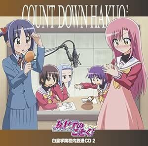 「ハヤテのごとく!」白皇学院校内放送CD2