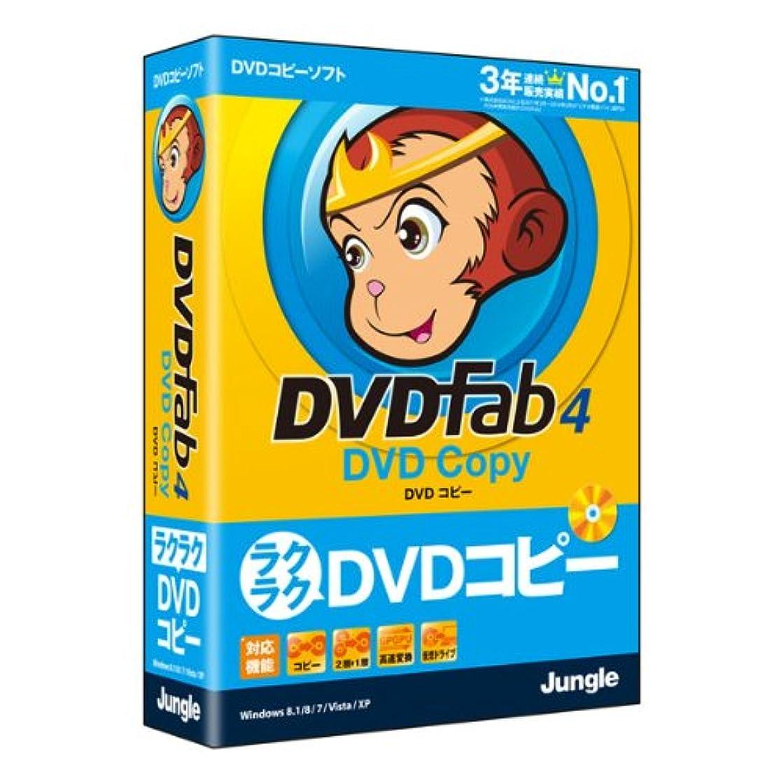 堀クリア反対するDVDFab4 DVD コピー