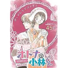 AneLaLa オトナの小林くん story21 (花ゆめAi)