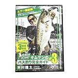 ワンワークス バスキング キムケンのバス釣り完全ガイド Vol.3