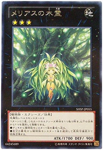 遊戯王 メリアスの木霊 SHSP-JP055 レア