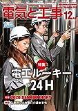 電気と工事 2019年 12 月号 [雑誌]