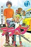アライブ 最終進化的少年(11) (月刊少年マガジンコミックス)