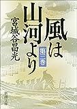 風は山河より(三)(新潮文庫)
