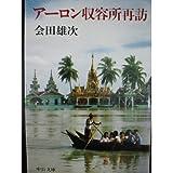 アーロン収容所再訪 (中公文庫)