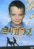 ミリオンズ スペシャル・エディション [DVD] 画像