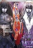 神狩鬼(3) (ファミ通クリアコミックス)