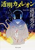 透明カメレオン (角川文庫)