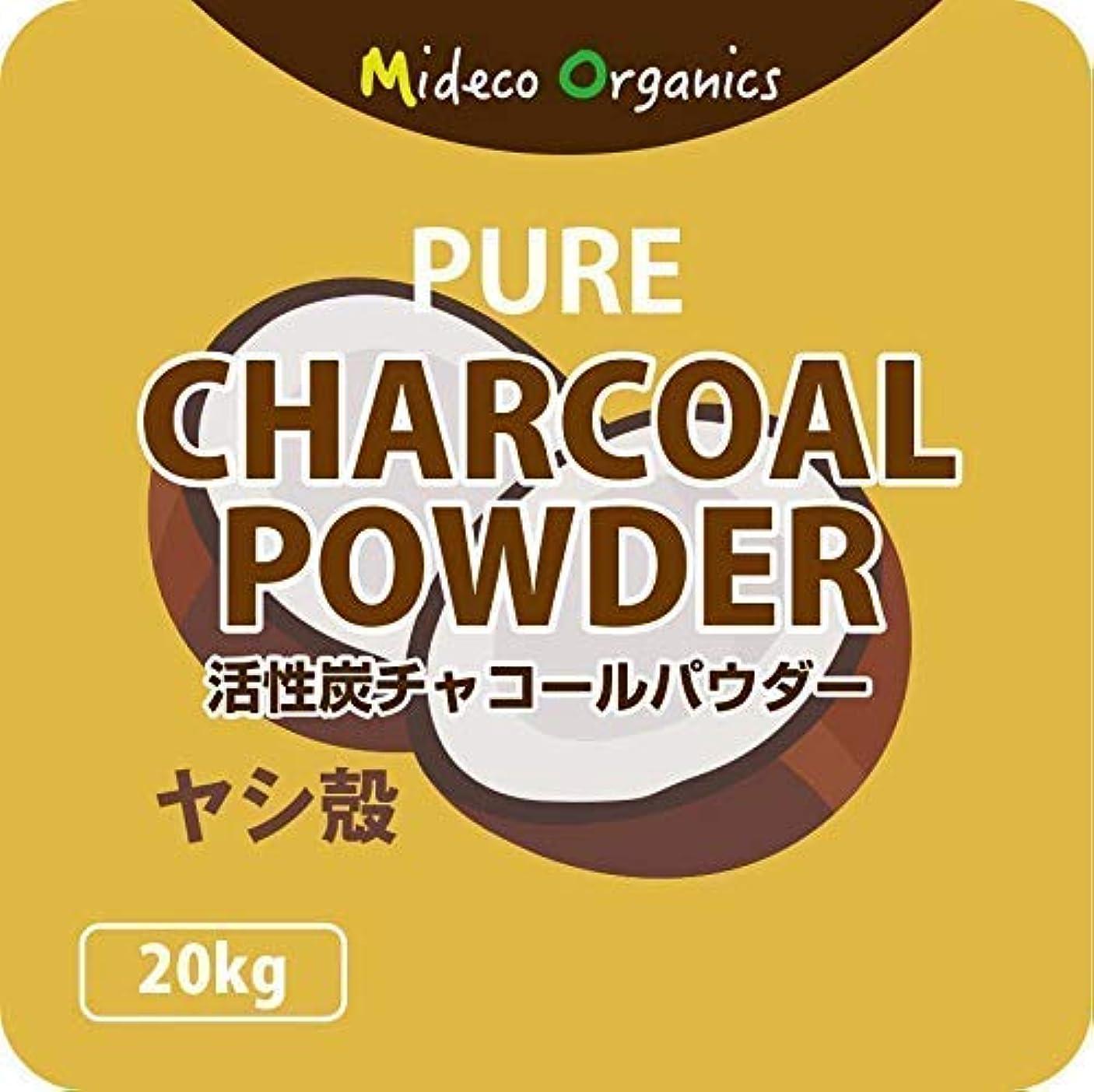 住人日追い払う活性炭チャコールパウダー 食用 20kg