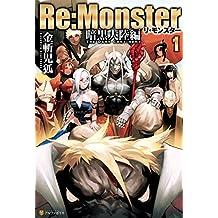 Re:Monster 暗黒大陸編1 (アルファポリス)