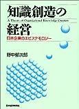 知識創造の経営―日本企業のエピステモロジー 画像