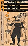 マタギに学ぶ登山技術―山のプロが教える古くて新しい知恵 (YAMA BOOKS)