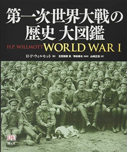 第一次世界大戦の歴史 大図鑑