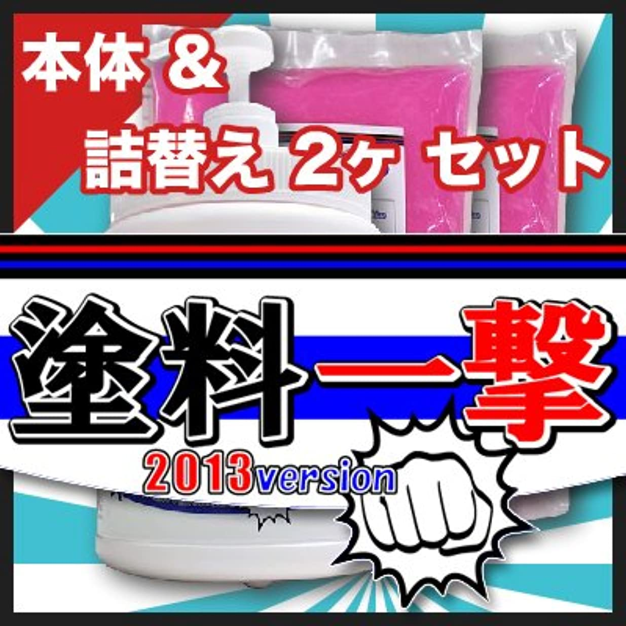 アロング花意見D.Iプランニング 塗料一撃 2013 Version 本体 (1.5kg) & 詰替え (1.2kg x 2ヶ)