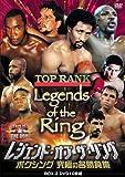 Best ボクシングのDVD - レジェンド・オブ・ザ・リング/ボクシング 究極の名勝負集 DVD-BOX2 Review