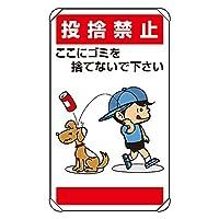 【837-26】公共イラスト標識 投捨禁止ここにゴミを
