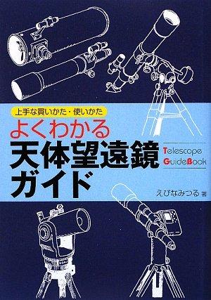 よくわかる天体望遠鏡ガイド―上手な買いかた・使いかたの詳細を見る