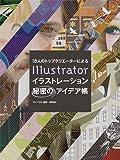 18人のトップクリエーターによる Illustrator イラストレーション秘密のアイデア帳