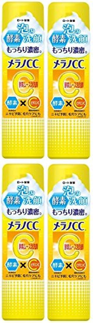 外交自信がある補体【まとめ買い】メラノCC 酵素ムース泡洗顔 (4個)