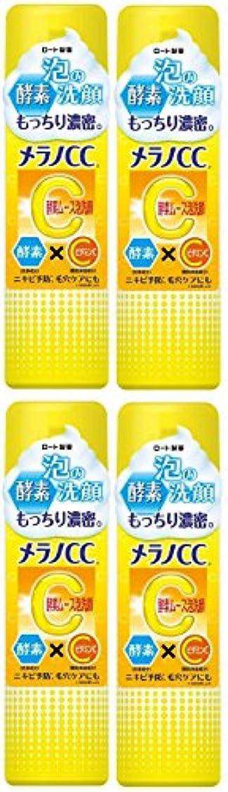 切り離す不透明なネイティブ【まとめ買い】メラノCC 酵素ムース泡洗顔 (4個)