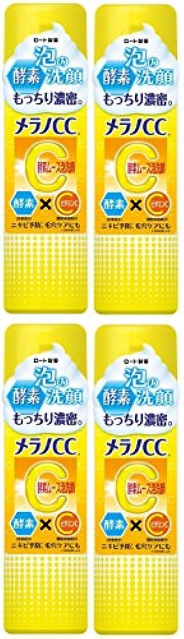 ファーム可愛い発言する【まとめ買い】メラノCC 酵素ムース泡洗顔 (4個)